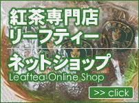 紅茶専門店リーフティーネットショップ